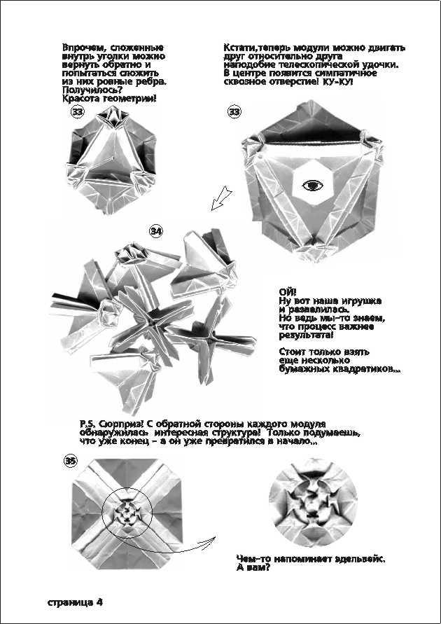 http://www.origami-do.ru